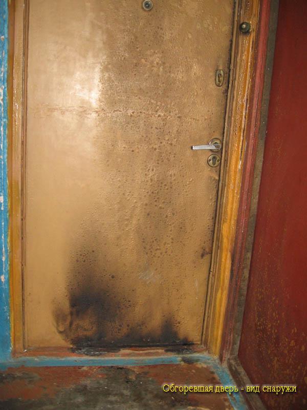 Подожженная дверь - вид снаружи