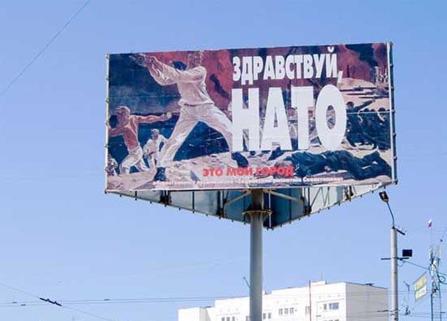 ПРЕВЕД НАТО!