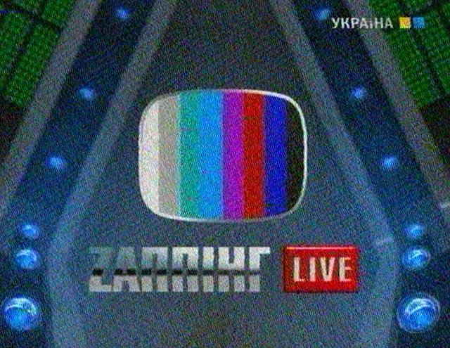 ШУСТЕР Live
