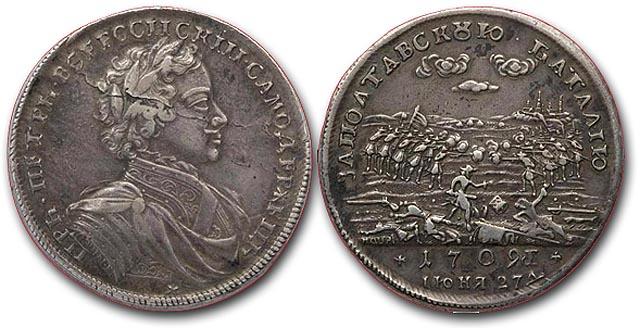 За Полтавскую баталию 1709 г. iюня 27 д.