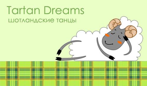 Tartan Dreams - шотландские танцы