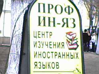 Профессор Инъязов