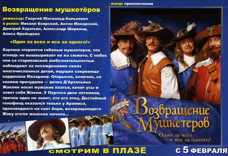 возвращение мушкетеров постер правовые акты