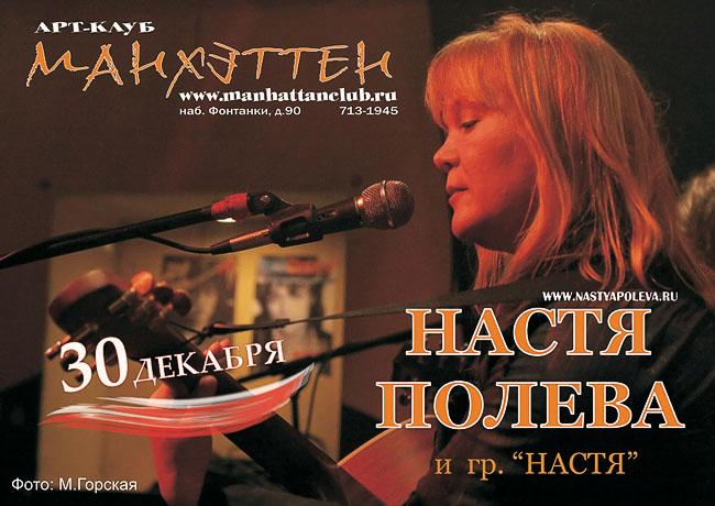 30 декабря - Настя ПОЛЕВА