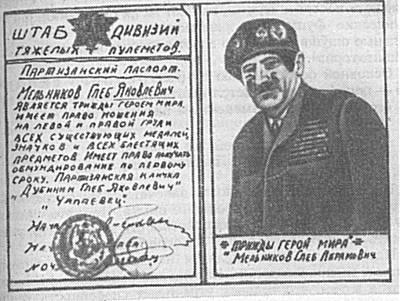 179 Трижды Герой Мира, штаб дивизий Тяжелых пулеметов...