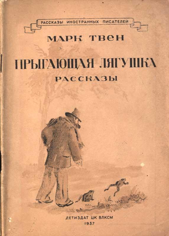 марк твен рассказы для взрослых