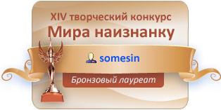 Четырнадцатый конкурс Мира наизнанку