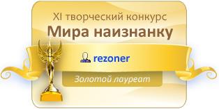 Одиннадцатый конкурс Мира наизнанку