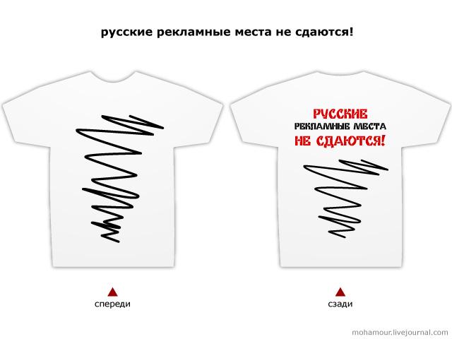 русские рекламные мета не сдаются!