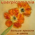 userpicomania