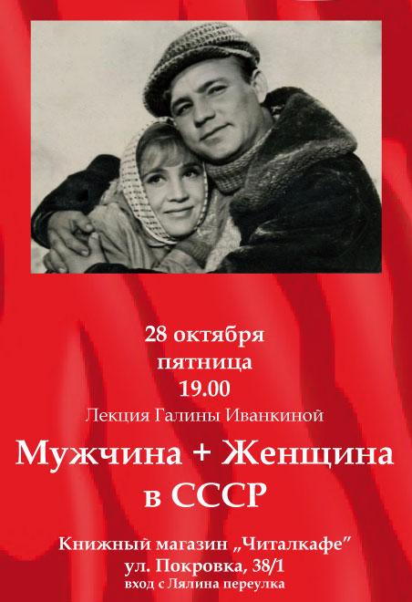 seks-pri-kommunizme-foto-golie-ploskogrudie-devki