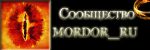 Сообщество mordor_ru