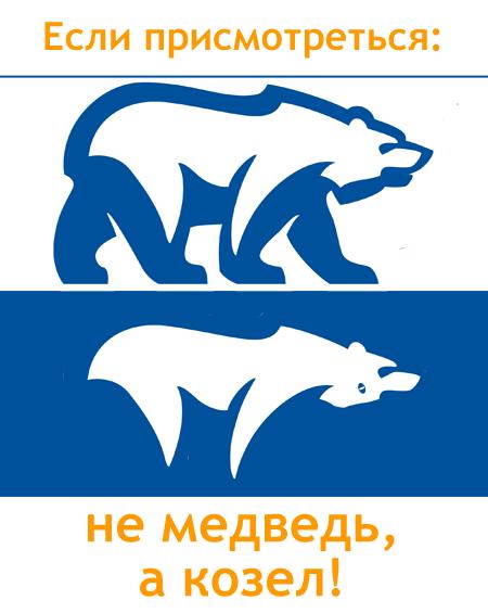 Единая Россия - партия жуликов и воров