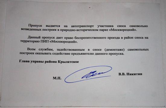 Элвин, Письмо на пропуск на территорию сотрудников лучших манерах