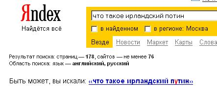ирландский потин в Яндексе