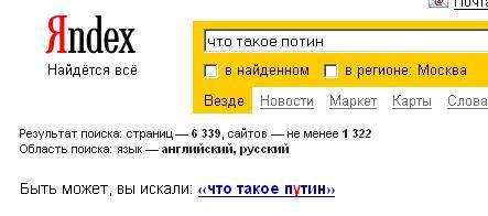 потин в Яндексе
