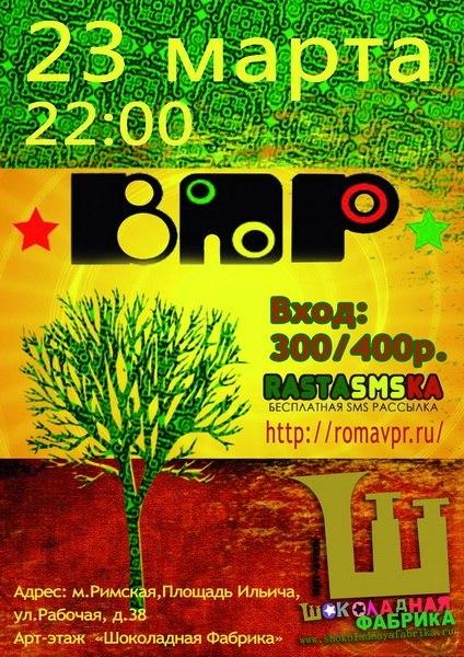ВПР 23 МАРТА В ШОКОЛАДНОЙ ФАБРИКЕ
