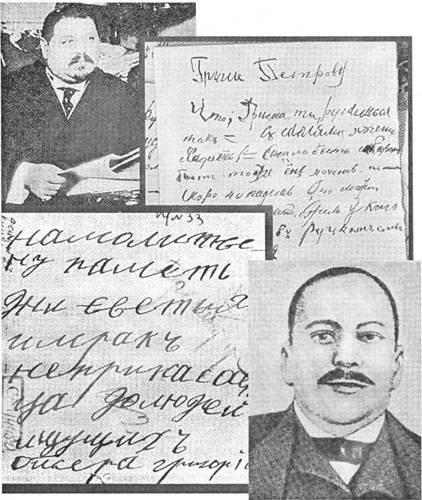 Подделки писем Григория Распутина