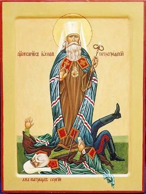 Свщмуч. митр. Иосиф попирает лже-патриарха Сергия