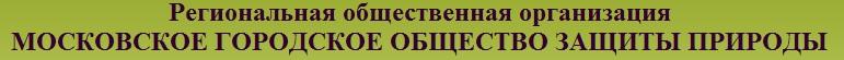 Московское городское общество защиты природы