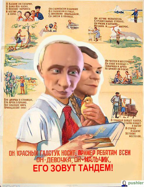 Путин Медведев Тандем