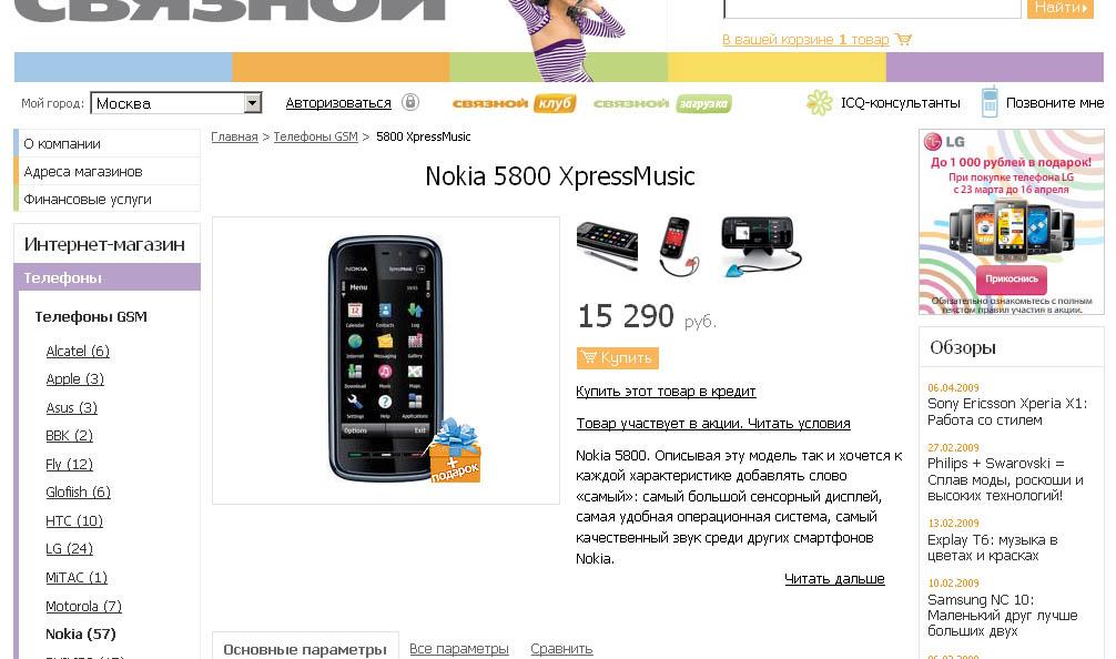 Связной Интернет Магазин Волгоград Сайт Каталог