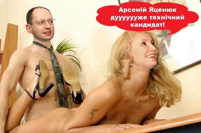 Порно фото на ющенко и тимошенко