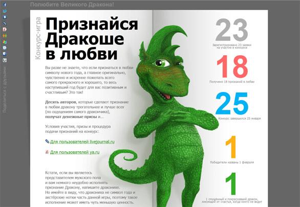 Великий Дракон конкурс победители