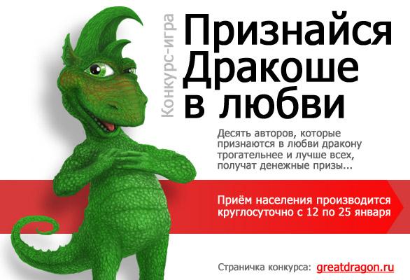 конкурс Признайся в любви  дракону
