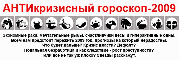 АНТИкризисный гороскоп - 2009