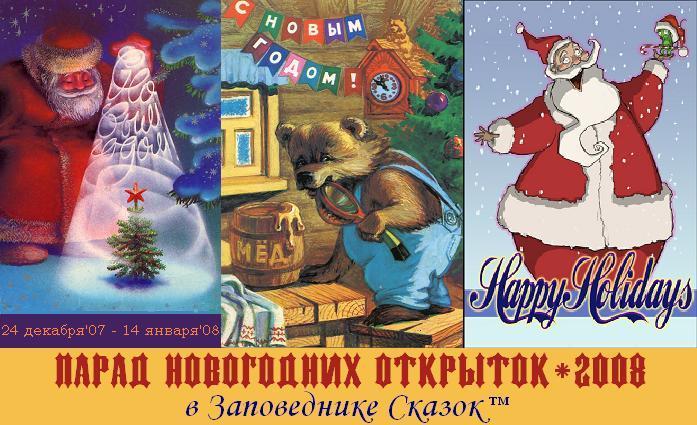 Парад Новогодних Открыток в Заповеднике Сказок