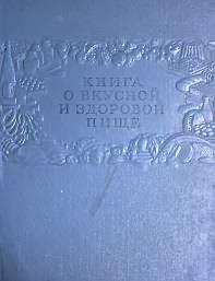 Книга о вкусной и здоровой пище / советские книги / босоногое. Ру.