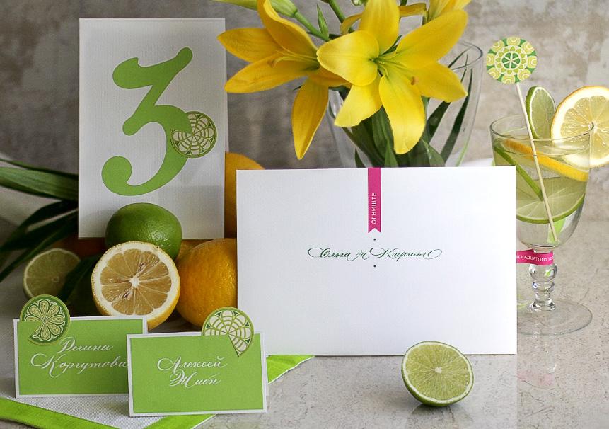 Cвадебные приглашения. Лимон и лайм