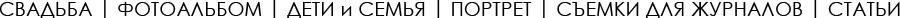 Навигация по сайту. Свадебный Фотограф в Воронеже Степан Корчагин. Профессинальный фотограф Воронеж.