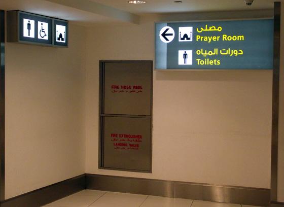 комната для моления в аэропорту