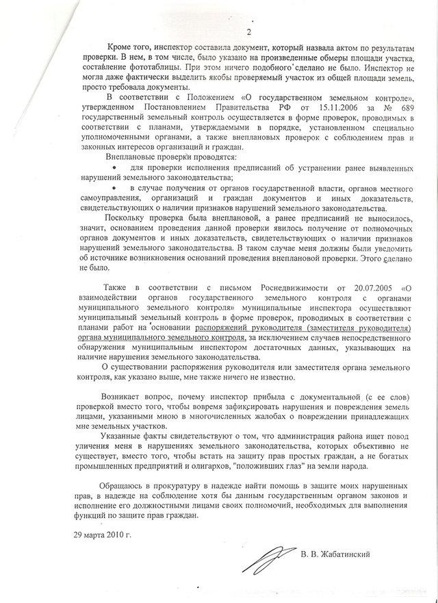 заявление в земельный надзор