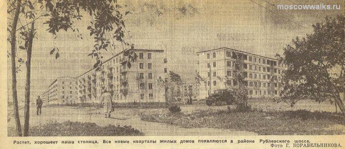 Рублевское шоссе, 1963 год
