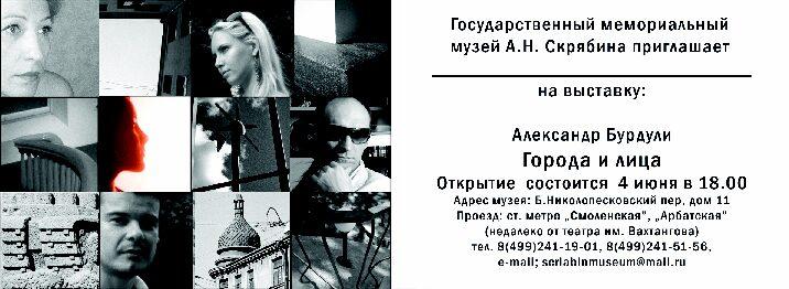 Александр Бурдули - Фотовыставка