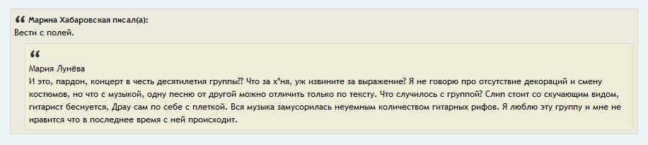 """[quote=""""Марина Хабаровская""""]Вести с полей."""