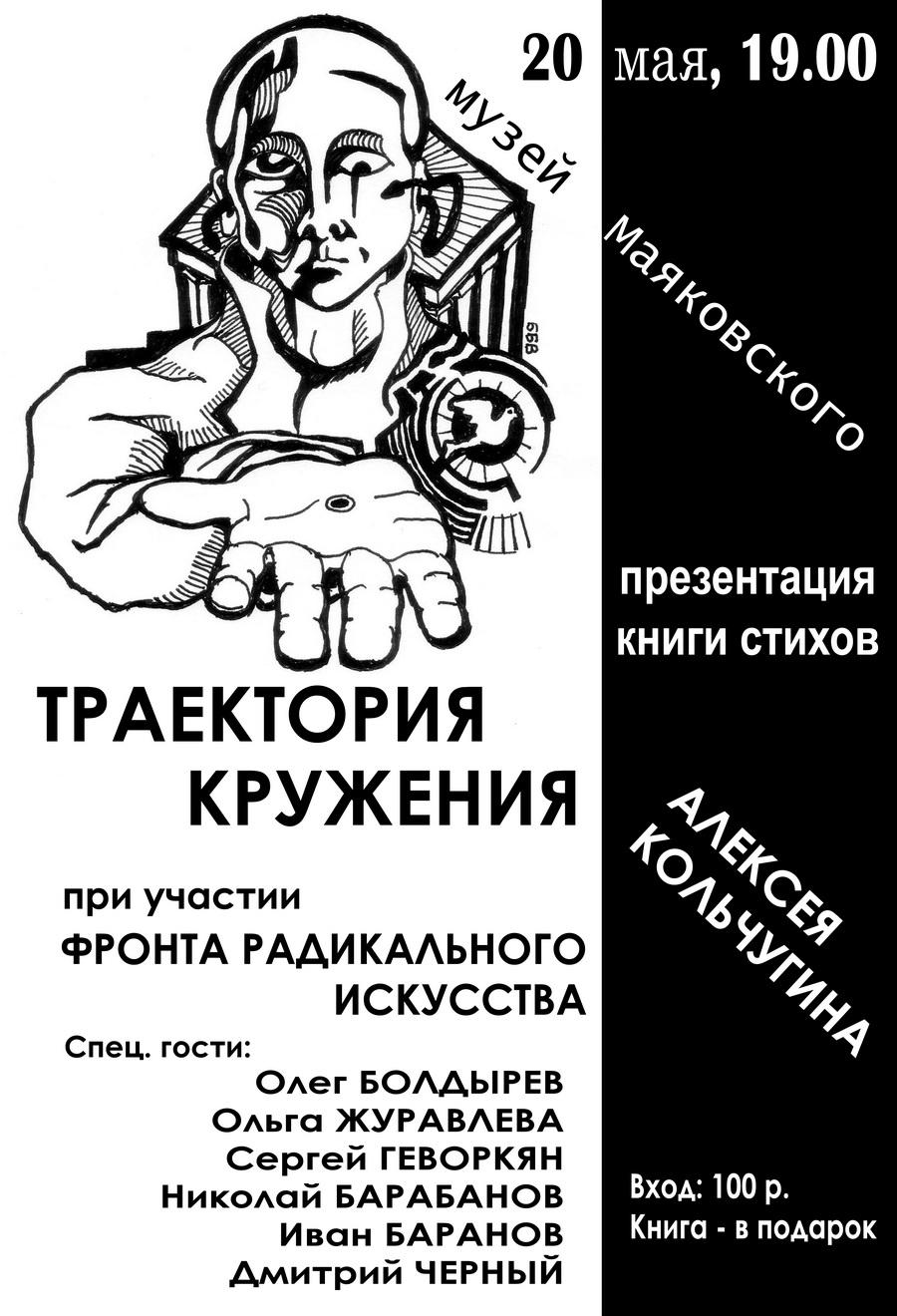 Алексей Кольчугин. Траектория Кружения