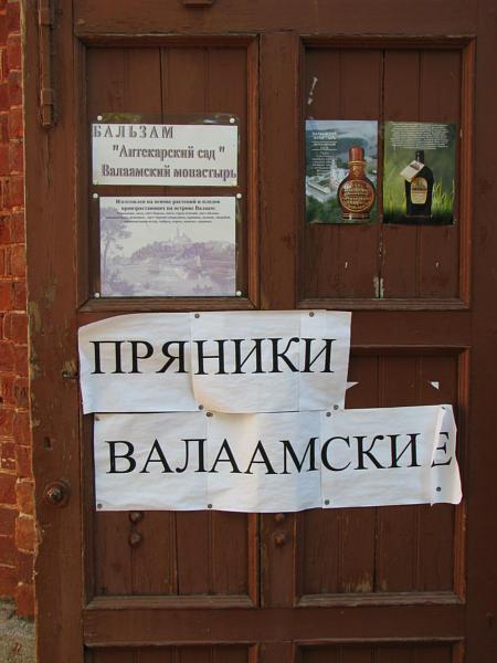 Бальзам аптекарский сад валаамский монастырь цена