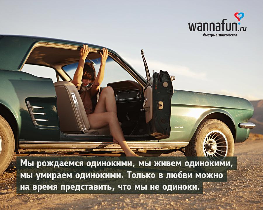 Wannafun.Ru