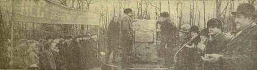 Открытие лесопарка им. 60-летия Советской власти