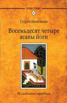 Г.Бюнеманн 84 асаны йоги Издательство Ritambhara Books