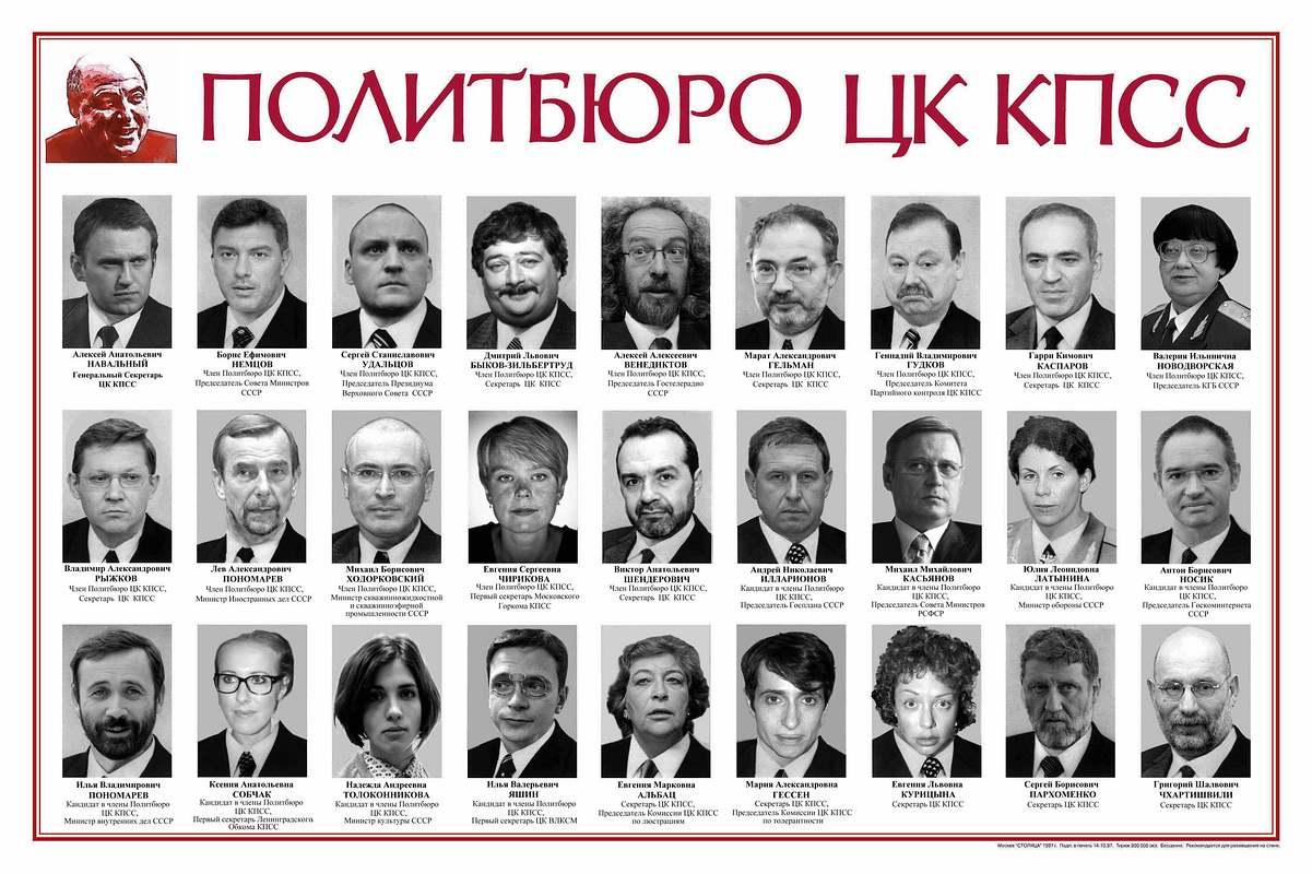 https://www.ljplus.ru/img4/z/i/zidanio/politburo-opp1.jpg